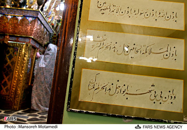 "in the complex a ""shrine visit greeting letter"" (Ziyarat nameh) can be found. Its content couldn't be more heretical where the ""believers"" are asked to start asking permission from God AND his Messenger AND the so called infallible Imams AND the Angels AND finally Bibi Shahrbanou herself ..."