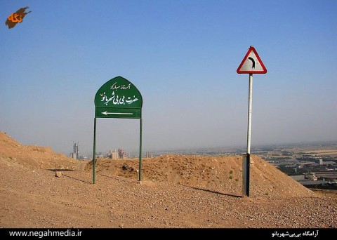 "Sign put up by the Shia authorities directing the ""believers"" to the shrine of ""Hadhrat Bibi Shabanou""!"