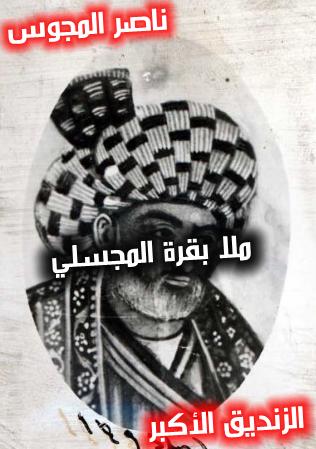 mullahbaqara