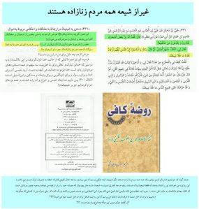 Shia_about_Muslims