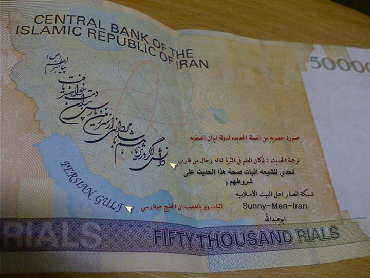 A 50,000 Rial note from Iran. The neo-Safawis have shamelessly printed this PRO-PERSIAN SUNNI hadith on their bank notes.