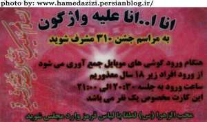 "A typical invitation card to one of the ""Omar Koshan"" (or Koshoon in Tehrani accent) celebrations where Omar Ibn Al-Khattab's (may Allah be pleased with him and enrage the Mushrik Rafidah Shias with his name) death is celebrated. It is written that no phones are prohibited (for the fear that people record and Sunnis around the world actually realise what's going on behind the empty slogans and chantings of the Iranian regime). Also individuals under 18 are prohibited entry. This is because these perverted Neo-Zoroastrian polytheists who hide behind the love for the Prophet's family (Ahl Al-Bayt) are known to use the most filthiest language and profanity on these occasions. Poetry where homosexual acts are described are more than common."