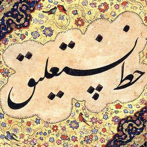 599px-Khatt-e_Nastaliq