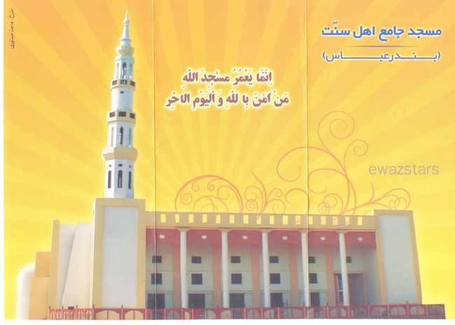 The great Jame' Sunni Mosque of Bandar Abbas.