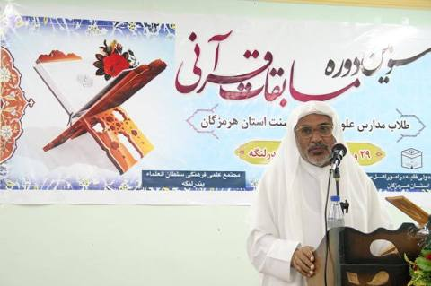 A Qur'an competetion by the best Qur'an reciters of south Iran, Hormozgan.