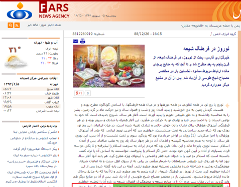 "Article titled: ""Nowrooz in Shia culture"" Red marked section: [...] ""the interesting point is that during the SAFAVID era alot of works have been dedicated to NOWROOZ. Shaykh Agha Bozorg in his ""Madkhal Nowrooziyyah"" mentions over 15 treatises that were written on the topic of Nowrooz during the Safavid era.""[...]"