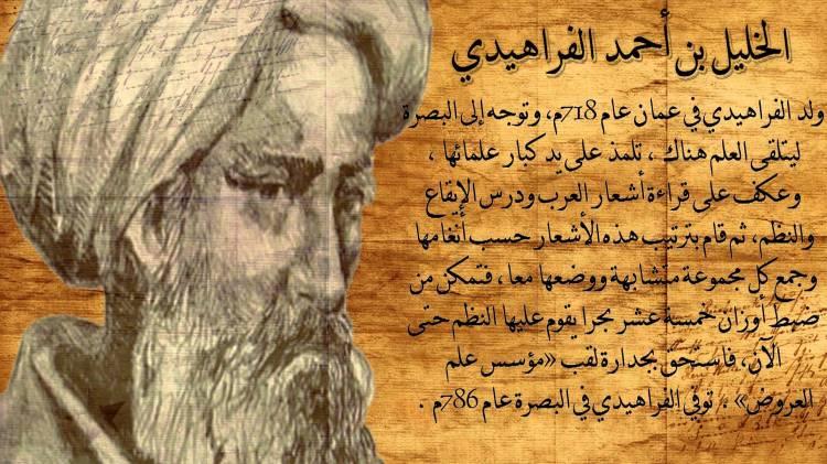 فلا أدري هل الخليل بن أحمد الأزدي الذي سمى الخليح الفارسي بحر فارس من الفرس المجوس؟