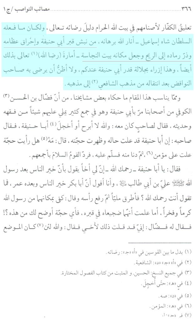 مصائب النواصب للمرعشي التستري ج1 ص366