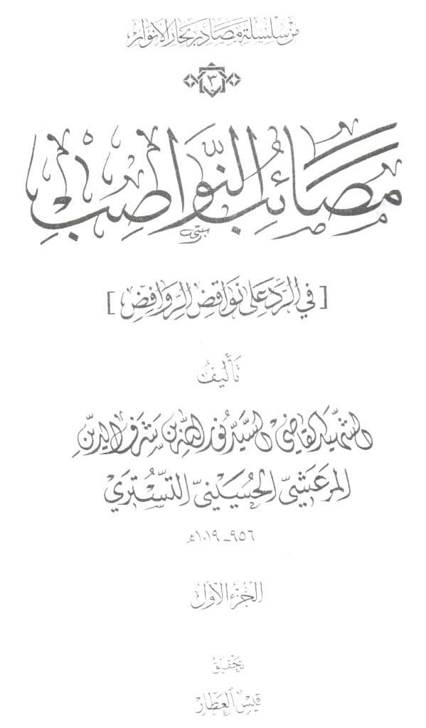 مصائب النواصب للمرعشي التستري ج1