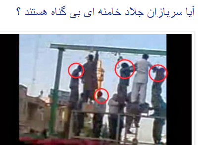Image from an Iranian Sunni militant blog, arguing that the Iranian military forces and Rev. Guards cannot be considered as innocents i.e. non-targets, as they are all involved in the oppression of the Sunnis and mass-executions of Iranian Baloch in particular.